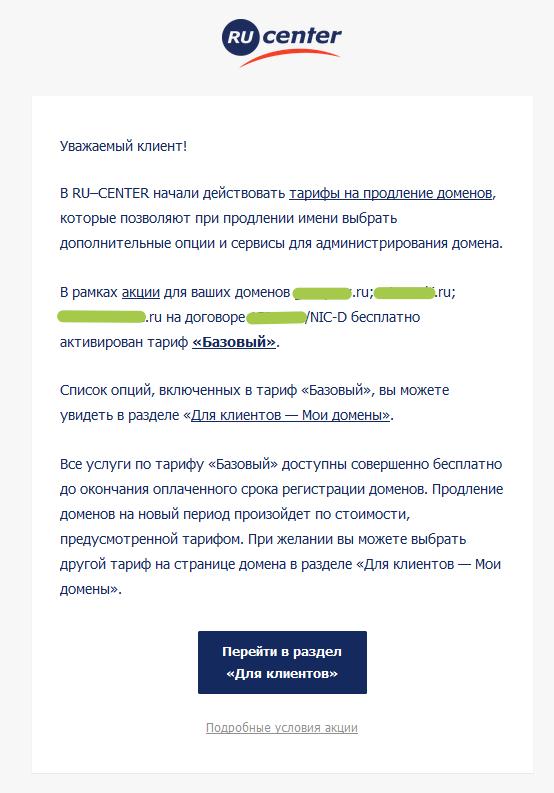 бесплатные домены регистрации