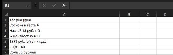 Мгновенное заполнение Excel, Полезное, Длиннопост, Гифка