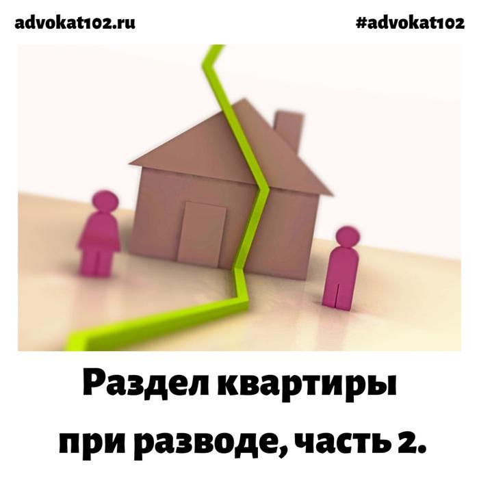 как разделить 2 квартиры при разводе