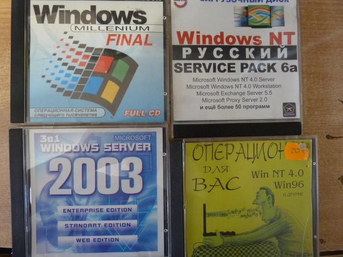 Не хардом единым, или софта пост Длиннопост, История, IT, Windows, Dos, Софт, Ретро, 90-е