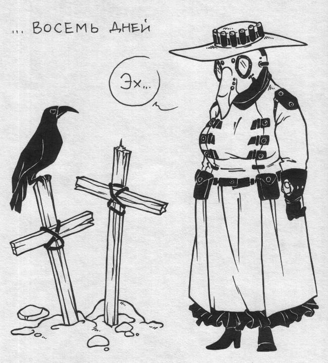 Романтика средневековья Комиксы, Средневековье, Чума, Длиннопост, Balisangre