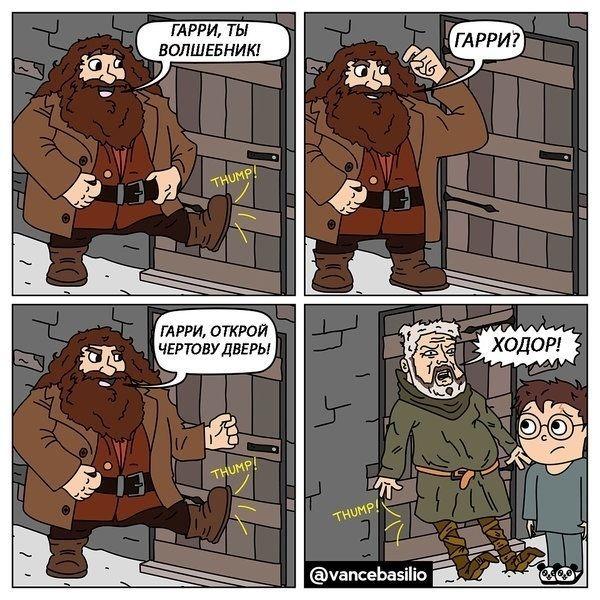 Гарри, ты волшебник!