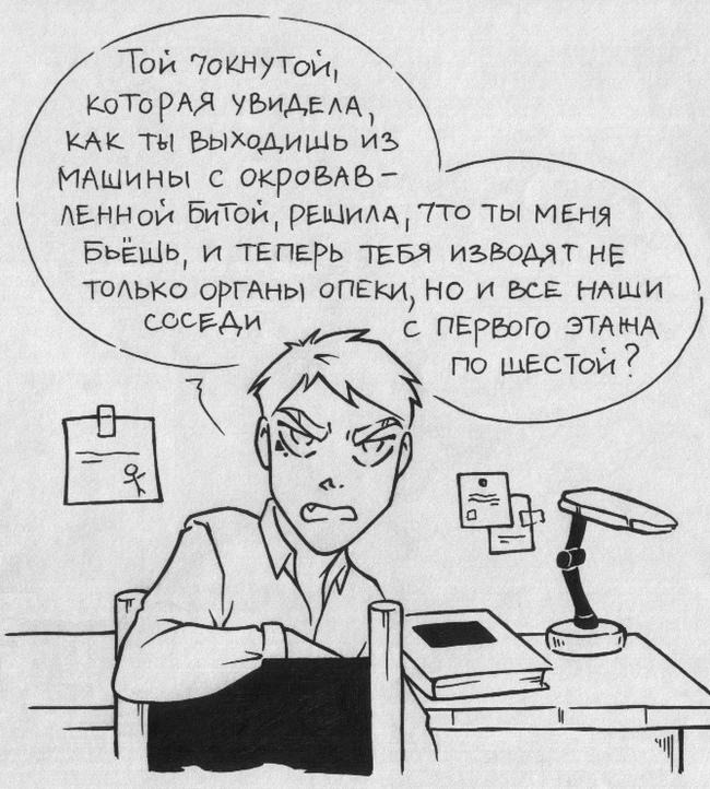 Проблемы воспитания Balisangre, Комиксы, Соседи, Длиннопост