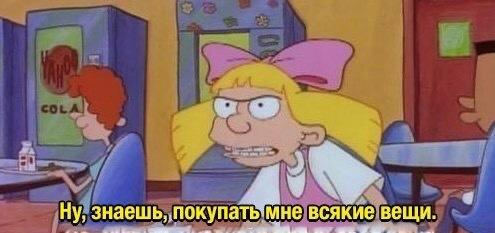 Уровень отношений- Хельга Патаки Эй Арнольд, Отношения, Герои мультиков, Nickelodeon