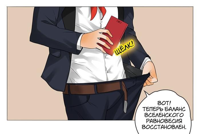Восстановленная справедливость Texic, Комиксы, Длиннопост