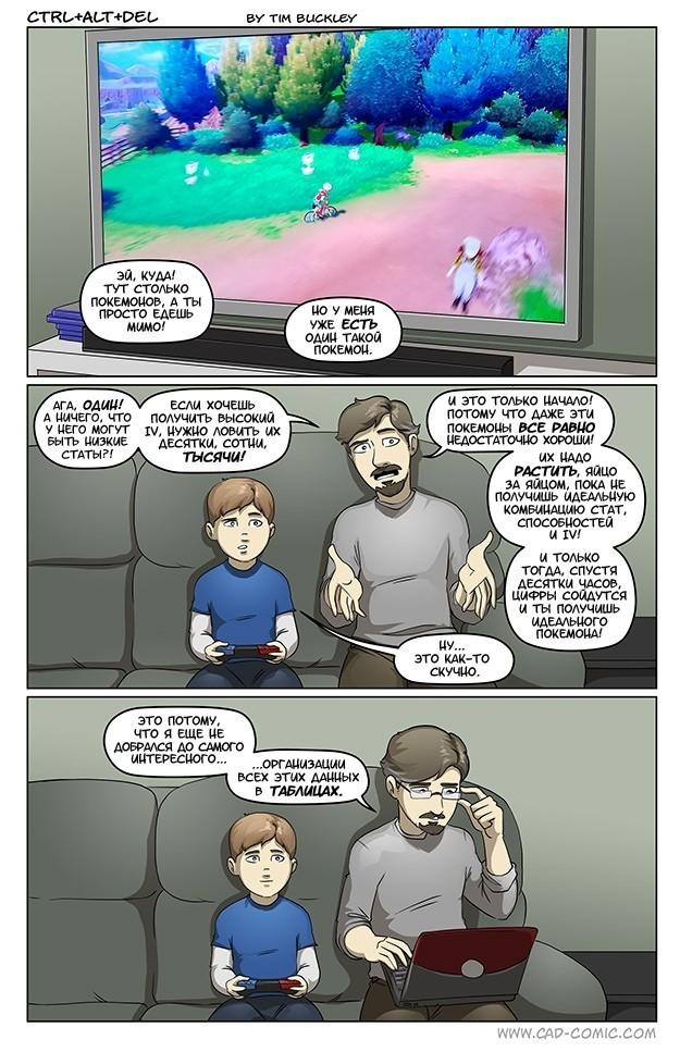Система Ctrl Alt Del, Комиксы, Перевод, Pokemon Sword and Shield, Покемоны, Игры, Видеоигра