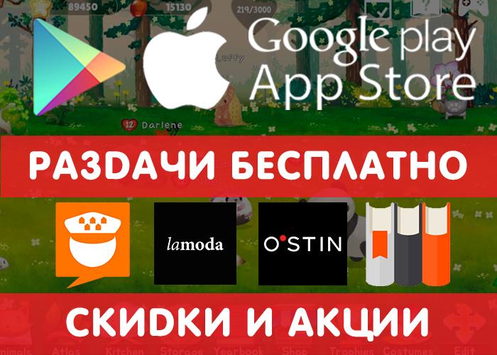 Раздачи Google Play и App Store от 25.11 (временно бесплатные игры и приложения) + другие скидки и акции. Google Play, iOS, Android, Халява, Бесплатно!, Раздача, Промокод, Приложение, Длиннопост