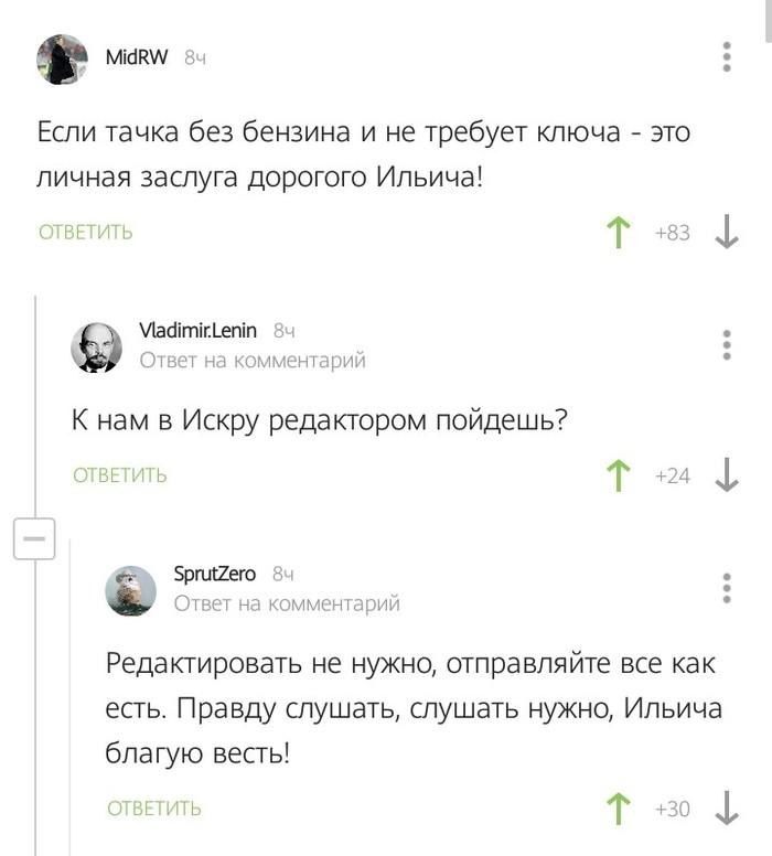 Коммунизм наше все Скриншот, Комментарии на Пикабу