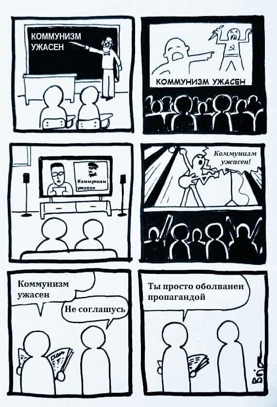 Оболваненный пропагандой Коммунизм, Пропаганда, Ужасы, Комиксы