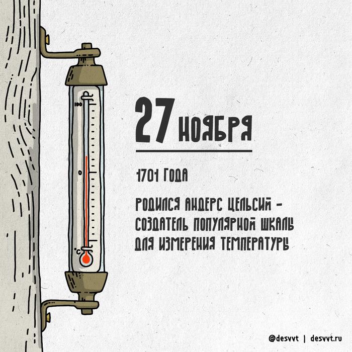 27 ноября родился Андерс Цельсий Проекткалендарь2, Рисунок, Иллюстрации, Цельсий, Градусы, Термометр