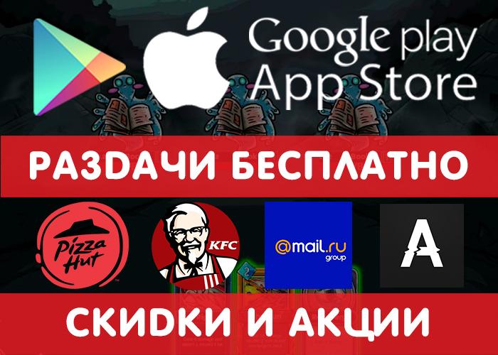 Раздачи Google Play и App Store от 27.11+ другие промокоды, скидки и акции:KFC,Amediateka, ComboMail,Pizza Hut. Google Play, Игры на андроид, iOS, Приложение, Промокод, Раздача, Бесплатно!, Халява, Длиннопост