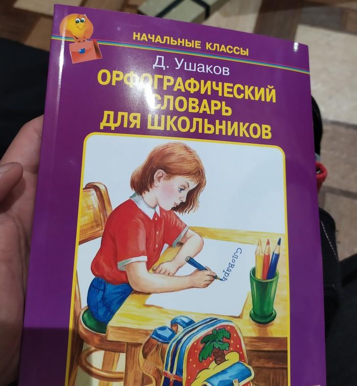 Неудобные вопросы в неожиданных местах Словарь, Школа, Дети, Ликбез, Длиннопост