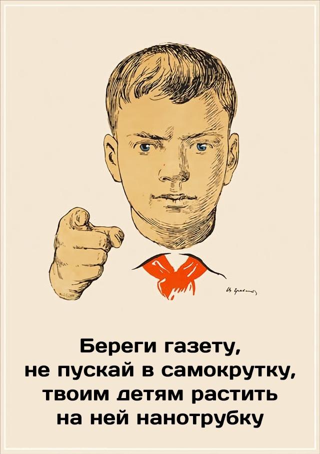 Новость 933:Газета оказалась хорошей подложкой для выращивания нанотрубок Наука, Плакат, Советские плакаты