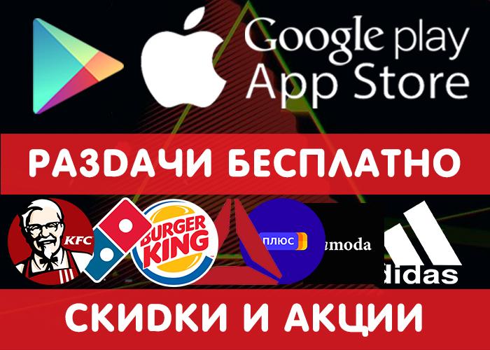 Мегаподборка на Черную Пятницу -Раздачи Google Play и App Store от 29.11 + другие промокоды, скидки и акции. Google Play, iOS, Игры на андроид, Приложение, Промокод, Раздача, Бесплатно!, Халява, Длиннопост