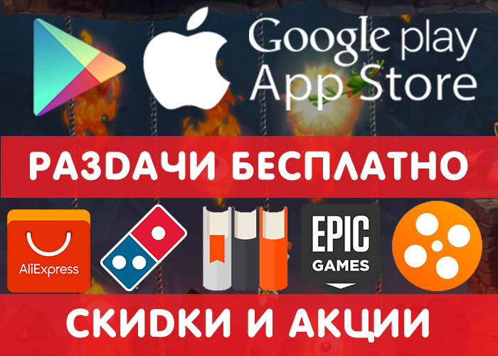 Раздачи Google Play и App Store от 30.11 + другие промокоды, скидки и акции:AliExpress, PREMIER, Кинопоиск, Литрес, Epicgames и др Google Play, iOS, Игры на андроид, Приложение, Промокод, Раздача, Бесплатно!, Халява, Длиннопост