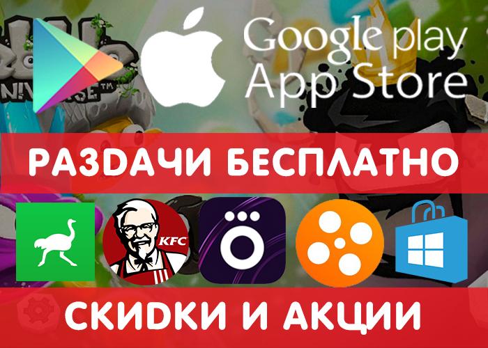 Раздачи Google Play и App Store от 01.12(временно бесплатные игры и приложения) + другие промокоды, скидки и акции Google Play, iOS, Игры на андроид, Приложение, Промокод, KFC, Раздача, Халява, Длиннопост
