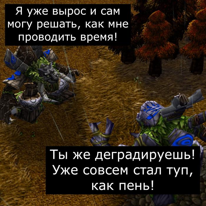 О чем шумят деревья? Врата Оргриммара, Игры, Компьютерные игры, Warcraft, Warcraft 3, Каламбур, Мат, Длиннопост