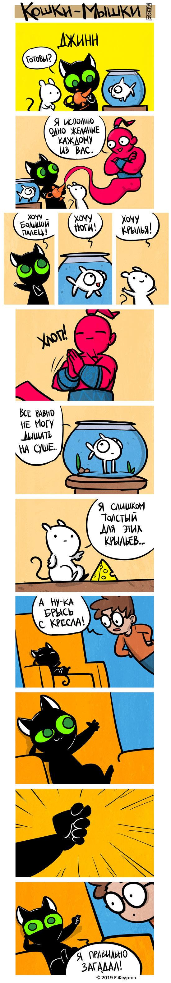Что этот кот себе позволяет?! Кошки-Мышки, Кот, Джинн, Желание, Длиннопост