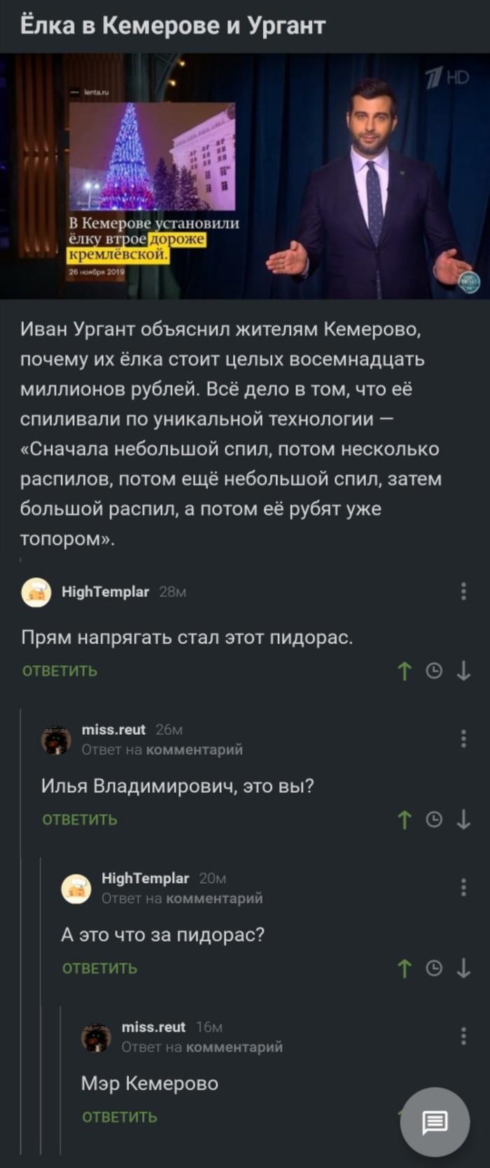 Мэр Кемерово про Урганта Распил бюджета, Скриншот, Длиннопост