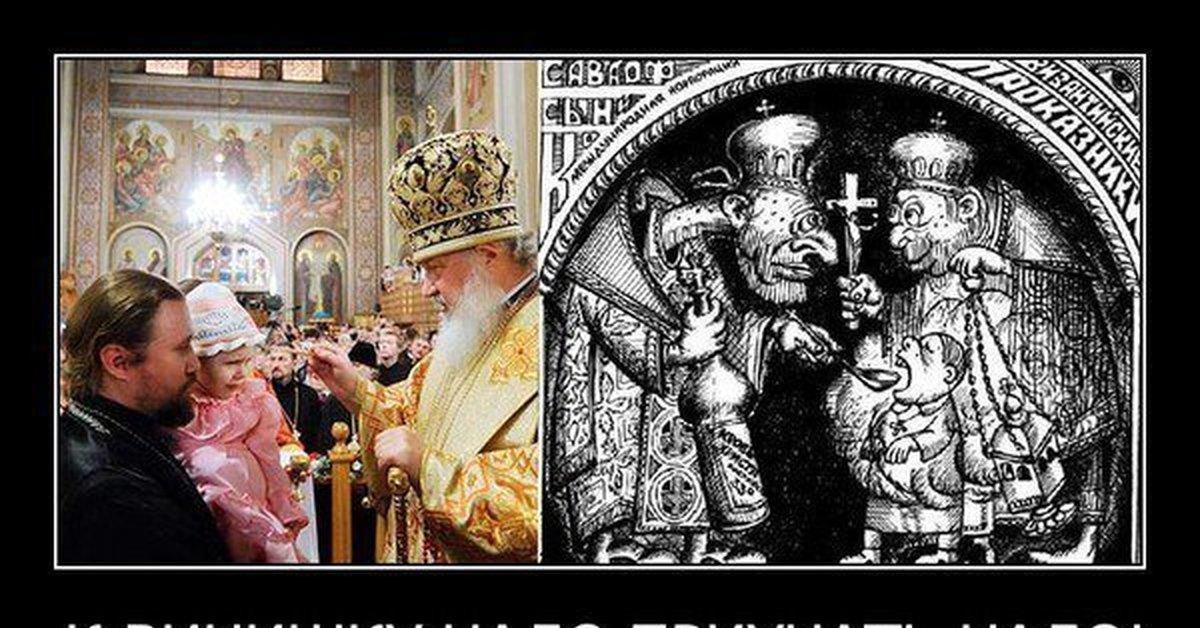 Религия ложь картинки