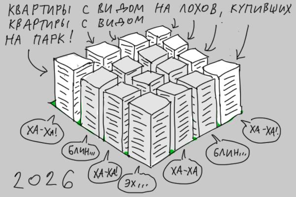 Квартиры с видом на парк Twitter, Комиксы, Вэб комикс, Duran, Жилье, Длиннопост