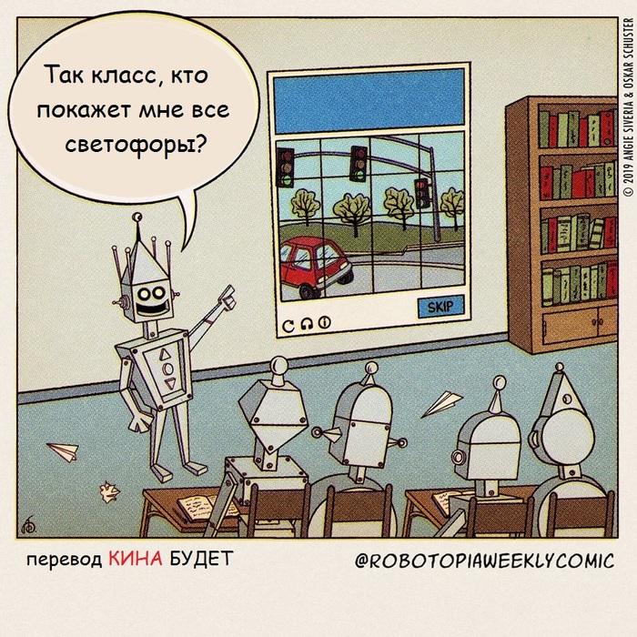 Искусственный интеллект... Робот, Искусственный интеллект, Капча, Комиксы, Перевел сам, Robotopiaweeklycomic