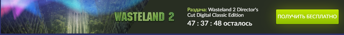 Раздача игры в GOG - Wasteland 2 Director's Cut Digital Classic Edition Не Steam, GOG, Халява, Wasteland 2, Wasteland