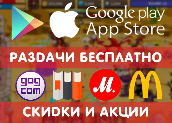Раздачи Google Play и App Store от 12.12 (временно бесплатные игры и приложения)  другие промики, акции, скидки, раздачи!