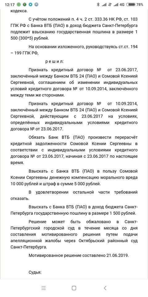 Сказ о фантастической инфляции или как превратить 120 000 рублей в 740 000 за 2 года. Практикум от ВТБ