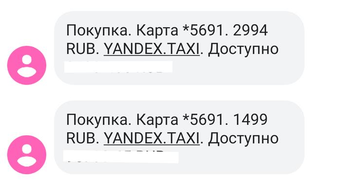 Украли 4500 рублей через Яндекс.Такси