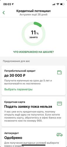 сбербанк онлайн подать заявку на кредит наличными онлайн заявка уфа не выплатила хоум кредит