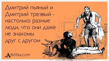 Пить, или не бить - вот в чём вопрос. (с) Мой друг