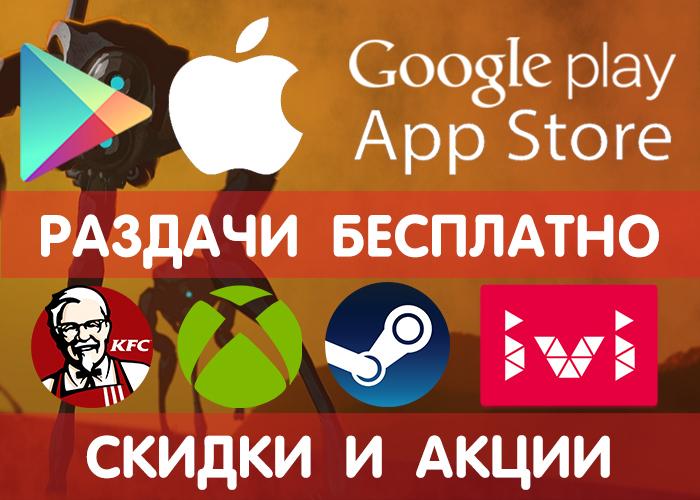 Большая подборка Google Play и App Store + подборка бесплатных игр для Xbox 360 / One, игры дляPS Now,промики, акции, скидки, раздачи! Google Play, iOS, Android, Раздача, Халява, Бесплатно!, Игры, Xbox, Длиннопост