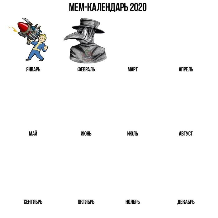 Мем календарь