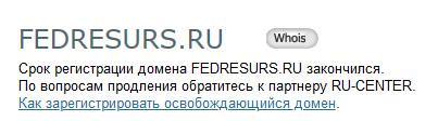 Как похерить работу Единого федерального реестра сведений (Федресурс)?