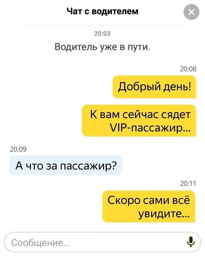 VIP пассажир