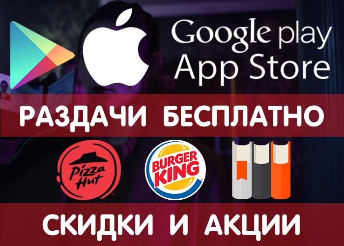 Раздачи Google Play и App Store от 8.02 (временно бесплатные игры и приложения)  другие промики, акции, скидки, раздачи!
