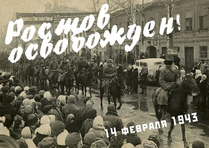 14е февраля - день освобождения Ростова-на-Дону