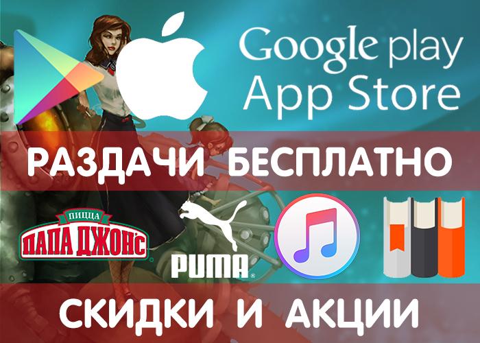 Раздачи Google Play и App Store от 20.02 (временно бесплатные игры и приложения)  другие промики, акции, скидки, халява!
