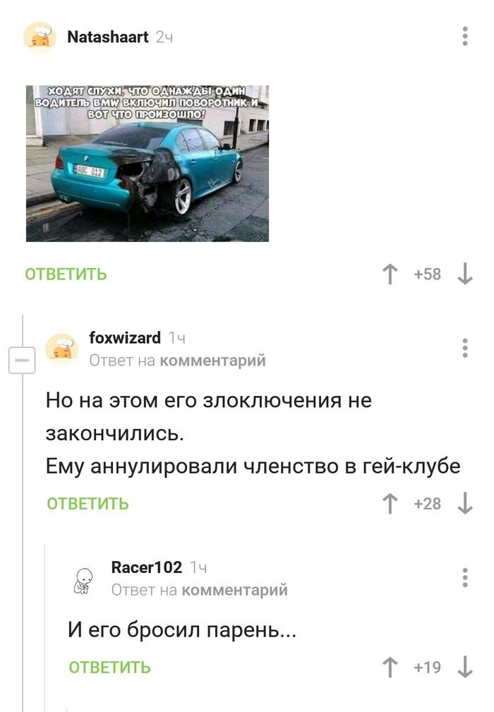 Водитель БМВ