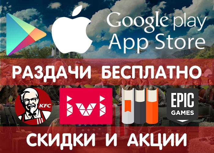 Раздачи Google Play и App Store от 26.02 (временно бесплатные игры и приложения)  другие промики, акции, скидки, халява!