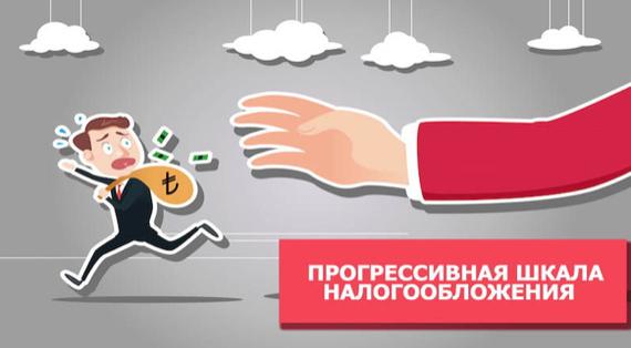 Почему в России опять не будет налога для богатых