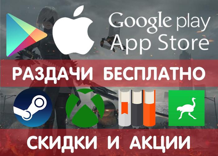 Большая подборка Google Play и App Store (временно бесплатные игры и приложения)  другие промики и скидки (Xbox Game Pass,PlayStation Plus
