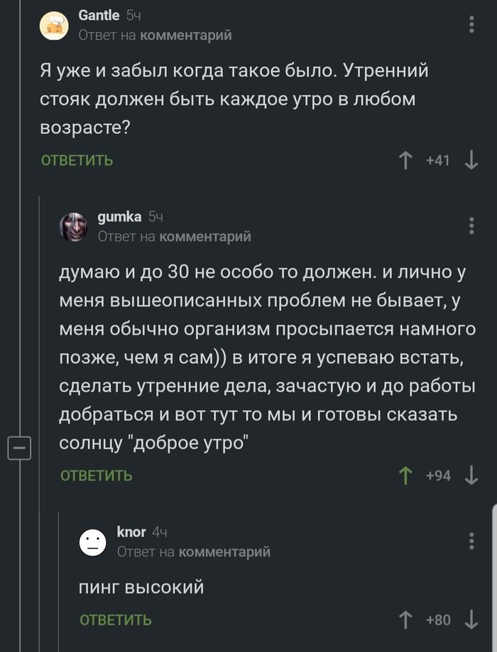 QuotДоброе утроquot с задержкой