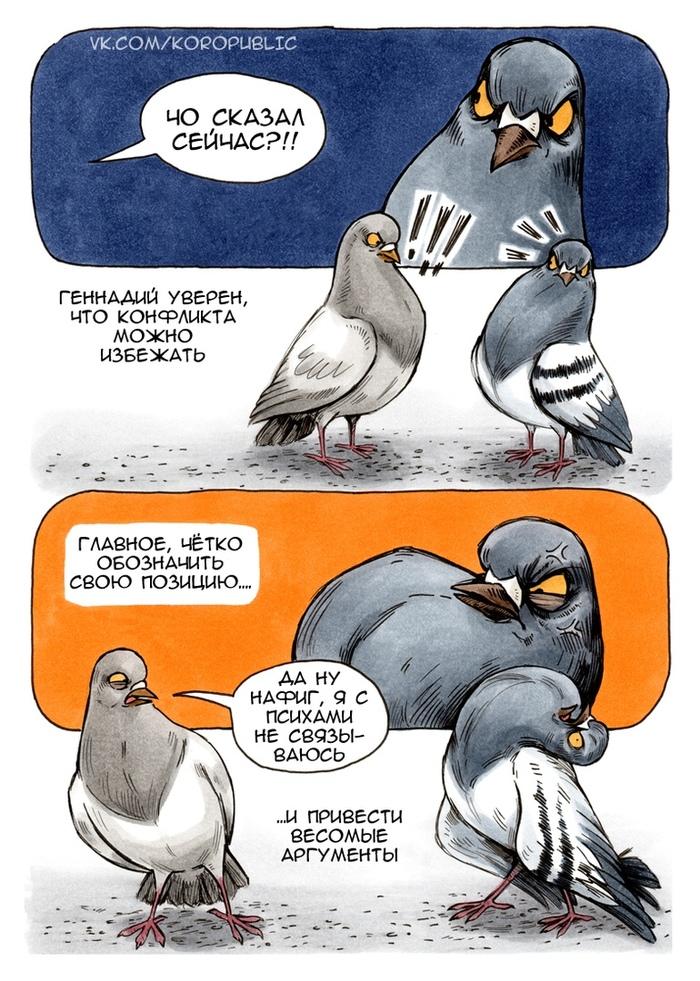 О многогранной личности голубя Геннадия