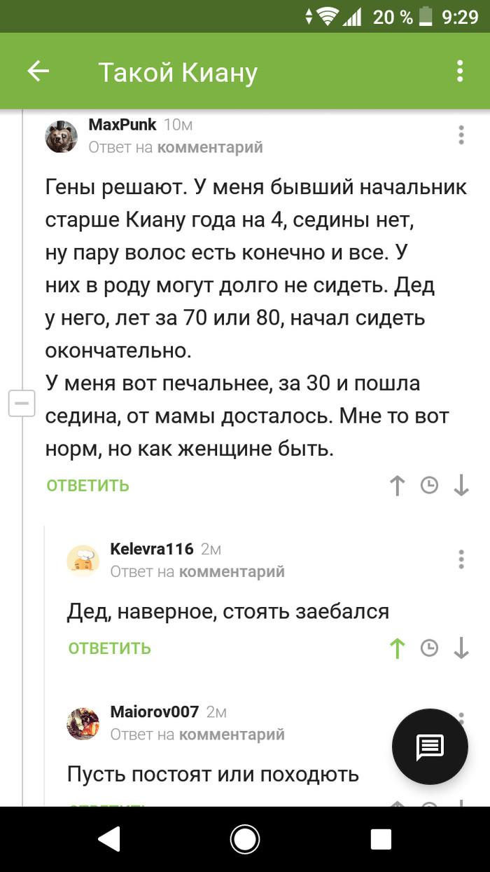 Секрет Киану))