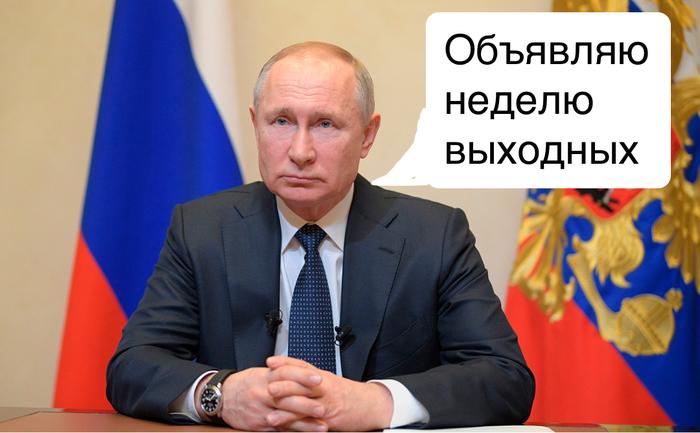 Приказ Путина перевыполнили