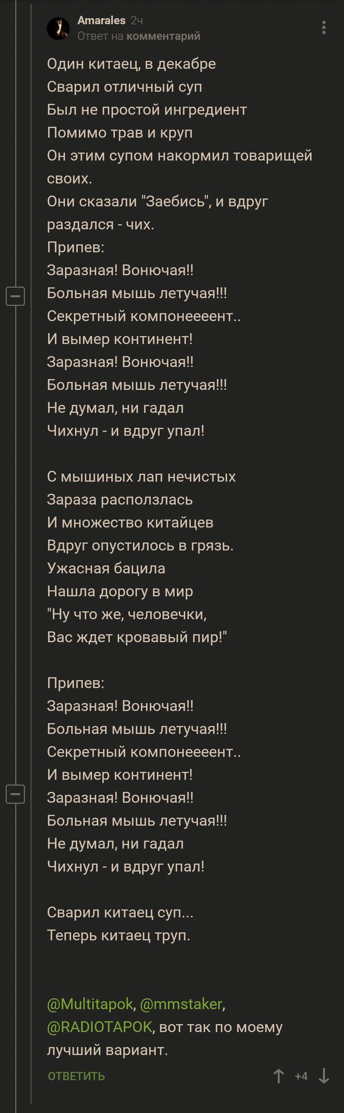 Песнь о ковиде