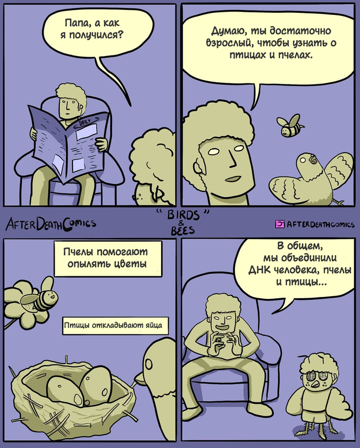 Птицы и пчёлы