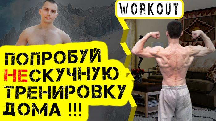 Программа Тренировок Дома Не Хуже Криса Хериа Тренировка всего тела Воркаут, Тренировка, Калистеника, Видео, Длиннопост